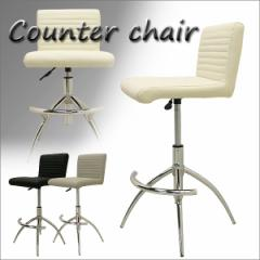 【送料無料】バーチェアー!昇降式!カウンターチェアー!椅子 いす イス PU仕様♪ブラック・アイボリー・グレー モノトーン★da51