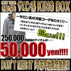 【送料無料】【80%OFF相当】【サロン・キレカジ系のアイテムが30点!!!】新春福袋☆30点入KING BOX!