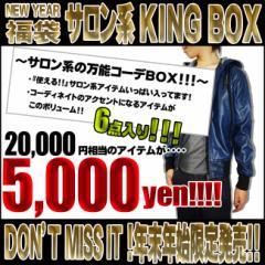 【送料無料】【80%OFF!】【注目のアイテムが6点!!!】新春福袋☆6点入KING BOX!
