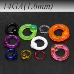 メール便 送料無料 UVアクリル キャプティブビーズリング 14GA(1.6mm)カラー【 ボディーピアス】ボディピアス 14GA(1.6mm) ┃