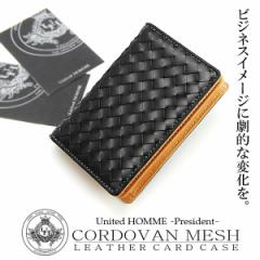 United HOMME 馬革 メッシュ 名刺入れ カードケース【UH-1262】