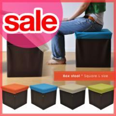 【セール】ボックススツール スクエア Lサイズ 座れる収納BOX