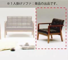 完成品 レトロソファー 木製フレーム ベンチソファー 1人掛けソファー 1pソファー 応接ソファー ロビーチェア アームチェア ブラック