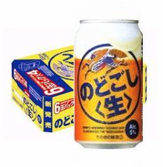 キリン のどごし<生>350ml 24缶入り(1ケース)【キリンビール】