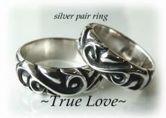 ペアリング 2本セット シンプル お揃い 刻印無料 FISS シルバー 偶数号 28号 29号 30号 true love