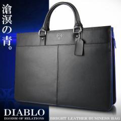 ビジネスバッグ メンズ 革 牛革 鞄 バッグ レザー かばん 通勤 薄マチ DIABLO ディアブロ【KA-453】