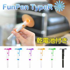 【扇風機/ペン】FunPen TypeR ファンペン タイプR 携帯用扇風機 ボールペン
