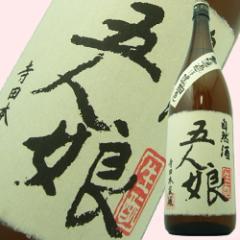 千葉県香取郡神崎町の地酒 五人娘 純米酒1.8L ★無農薬 美山錦使用 無ろ過の お酒 お中元 お歳暮 父の日 敬老の日の ギフトにも