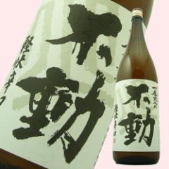 一度火入れ 不動 軽快辛口 1.8L 千葉県香取の地酒 父の日 お中元 敬老の日 お歳暮のギフトに 1000円台の お酒