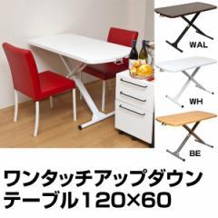 【すぐ使えるクーポン進呈中】【送料無料!ポイント2%】高さ調節できる昇降式テーブル!ワンタッチアップダウンテーブル120cm