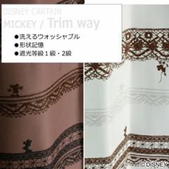 ディズニー 【 洗える カーテン 】 既製サイズ 幅100x丈178cm DISNEY ミッキートリムウェイ (S)