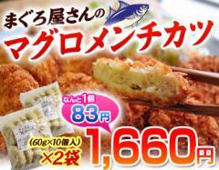 【2袋セットで1個あたり83円!!】まぐろ屋の 「マグロメンチカツ」 20個(1袋 10個入) ※冷凍 ○