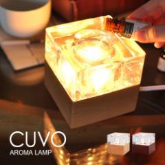 ◆送料無料◆アロマライト◆クーヴォ アロマランプ CUVO AROMA LAMP ディフューザー コンセント インテリアライト 照明