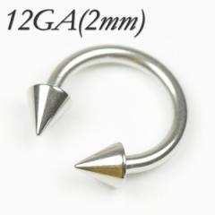【メール便対応】サーキュラーバーベル コーンスパイク12GA(2mm) サージカルステンレス【ボディピアス/ボディーピアス】 ┃