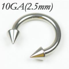【メール便対応】サーキュラーバーベル コーンスパイク10GA(2.5mm)サージカルステンレス【ボディピアス/ボディーピアス】 ┃