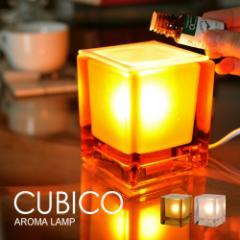 ◆送料無料◆アロマライト◆クービコ アロマランプ CUBICO AROMA LAMP KL-10165 KL-10166 ディフューザー