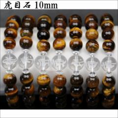 【メール便対応】タイガーアイ 10mm*梵字 水晶12mm【天然石ブレス 虎目石 10ミリ数珠ブレスレットパワーストーン】 ┃