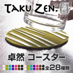 【コースター】sceltevie(セルテヴィエ) takuzen 卓然 コースター おしゃれ デザイン 茶托 和柄 和風 日本製