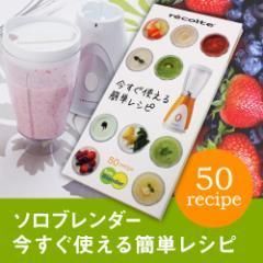 【レシピ本】recolte(レコルト)ソロブレンダー 今すぐ使える簡単レシピ SoloBlender ソロブレンダー専用 レシピブック