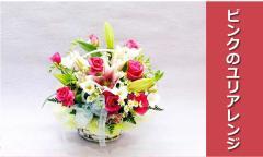 【誕生日】 【花】 【送料無料】ピンクのユリのアレンジ【女性】