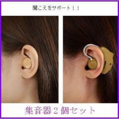 【すぐ使えるクーポン進呈中】【送料無料!ポイント2%】耳にすっぽり+気軽に使える耳かけ式!集音器2個セット