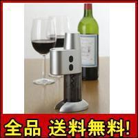 【送料無料!ポイント2%】簡単コルク抜き!電動ワインオープナー