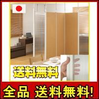 【クーポン進呈中】【送料無料!ポイント5%】日本製突っ張りパーテーションボード 本体用 クリア(半透明)目隠し&間仕切りで多彩な空間♪