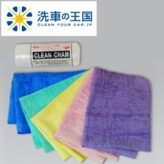 【イベント】激安 水の拭き取りがカンタン!吸水クロス『CLEAN CHAM』(S)スモール【割引券利用対象外商品】