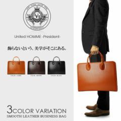 United HOMME -President- ビジネスバッグ メンズ 牛革 スムースレザー 【UHP-2229】