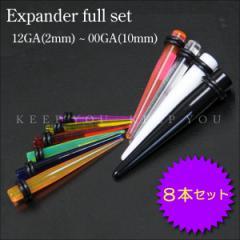 【メール便対応】エキスパンダー8個セット UVアクリル 拡張器 エキスパンダー フルセット 00G 0G 2G 4G 6G 8G 10G 12G 計8本┃