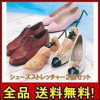 【すぐ使えるクーポン進呈中】【送料無料!ポイント2%】きつい靴・痛い靴をデザイン崩さず簡単調整!シューズストレッチャー2個セット