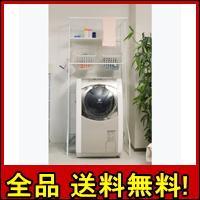 【送料無料!ポイント2%】洗濯機周りの収納に!伸縮ランドリーラック バスケット付き