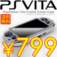 [送料無料][海外]PSVSonyPlaystationVita(PSVita)型番PCH-1000用クリスタルカバーケース+液晶保護シートセット[納期:約2-3週間]