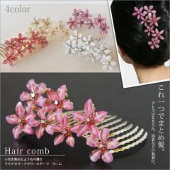華やかな小花が髪で咲き誇るヘアコーム 結婚式 ウェディング ブライダル パーティー ヘアコーム 二次会 母の日 ギフト