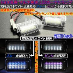 保証付 LED トヨタ レクサス 汎用 カーテシ ドアランプ マルチ発光 常時ホワイト 点滅 ブルー ピンクから選択 エムトラ