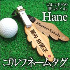 父の日 ギフト 名入れ 《 羽根 ゴルフ タグ 》 ネームプレート ネームタグ ネーム 刻印 木製 ホールインワン 5営業日出荷