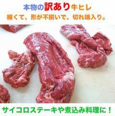 ★☆訳あり牛ヒレ ブロック 約500g☆★