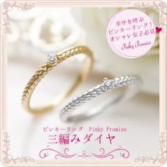 ピンキーリング ゴールド k18 ホワイトゴールド 0号 1号 2号 3号 Pinky Promise 三編みダイヤ20-1537-1538
