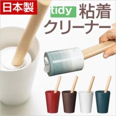 【粘着クリーナー】Tidy(ティディ) コップ ロールクリーナー コロコロ シンプル オシャレ掃除