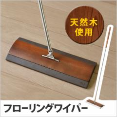 【フローリングワイパー】【送料無料】tidy Floorwipe フロアーワイプ 天然木 床掃除