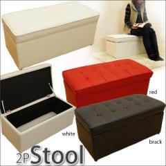 【送料無料】(2Pボックススツール)3色対応!便利な収納庫付き 収納式スツール 2P 2人掛け スツール 1人掛けスツール 収納★rk87b