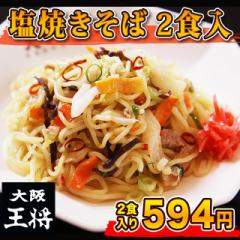 塩焼きそば♪2食入!【大阪王将】オリジナル特製麺【冷凍食品/単品】保存食 cho2015