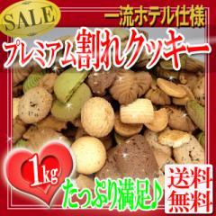 訳あり★プレミアム割れクッキー1kg/クッキー/送料無料/スイーツ/くっきー/洋菓子/常温便
