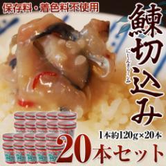 《送料無料》青森の絶品郷土食「鰊(にしん)切込み」 約120g×20本 ※冷凍 〇