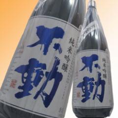 不動 一度火入れ 無炭素濾過 純米吟醸 1.8L 千葉県香取の地酒 やや辛口 父の日 お中元 敬老の日 お歳暮のギフトに2000円台のお酒