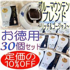 定価の10%OFF【お徳用ドリップコーヒー】ブルーマウンテンブレンド30袋/オリジナル/業務用/スペシャルティ