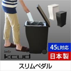 ゴミ箱◆送料無料キャンペーン◆kcud クード スリムペダル ブラック&ホワイト #30 45L ふた付き ごみ箱 分別 日本製