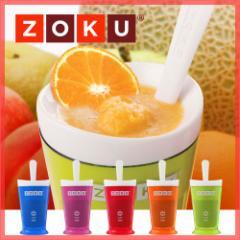 シャーベットメーカー◆ZOKU(ゾク) スラッシュシェイクメーカー フローズンドリンク デザート アイス