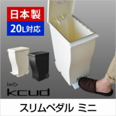 ゴミ箱◆送料無料キャンペーン◆kcud クード スリムペダル ミニ ブラック&ホワイト #20 20L ふた付き ごみ箱 分別 日本製