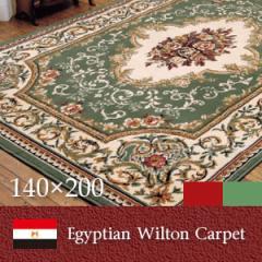 【代金引換不可】エジプト製 ウィルトン織ベルサイユ柄カーペット 140×200cm